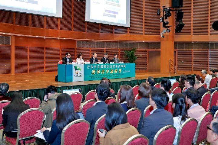 行政公職局聯同身份證明局舉辦2019行政長官選舉委員會委員選舉程序講解會。