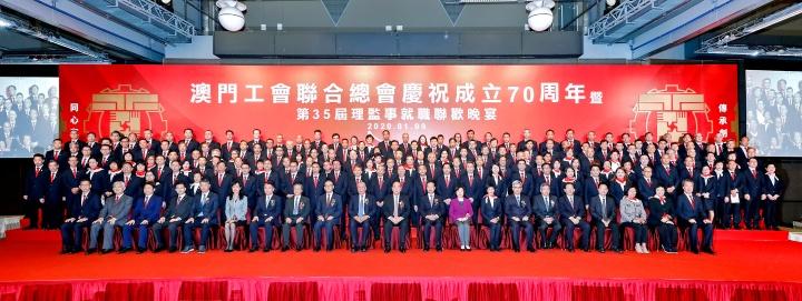 行政長官賀一誠出席澳門工會聯合總會慶祝成立70周年暨第35屆理監事就職聯歡晚宴