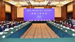 澳門特區政府、中聯辦與貴州省舉行扶貧工作會議