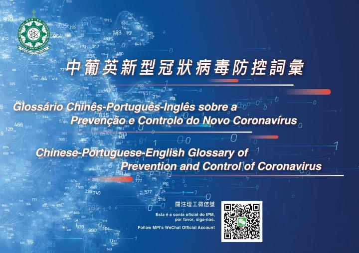 中葡英新型冠狀病毒防控詞彙