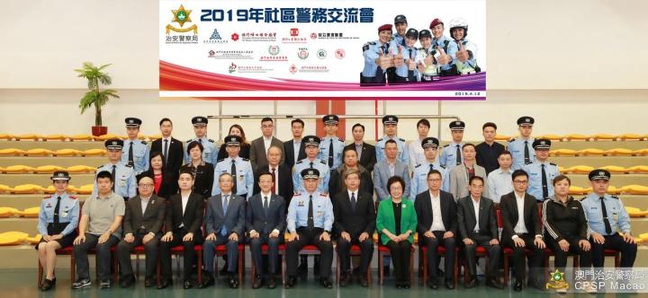 治安警察局舉行「社區警務聯絡機制」六周年交流會