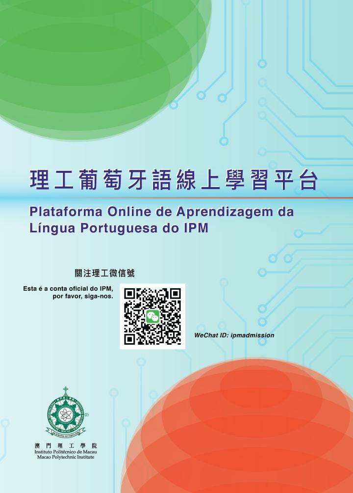 理工葡萄牙語線上學習平台