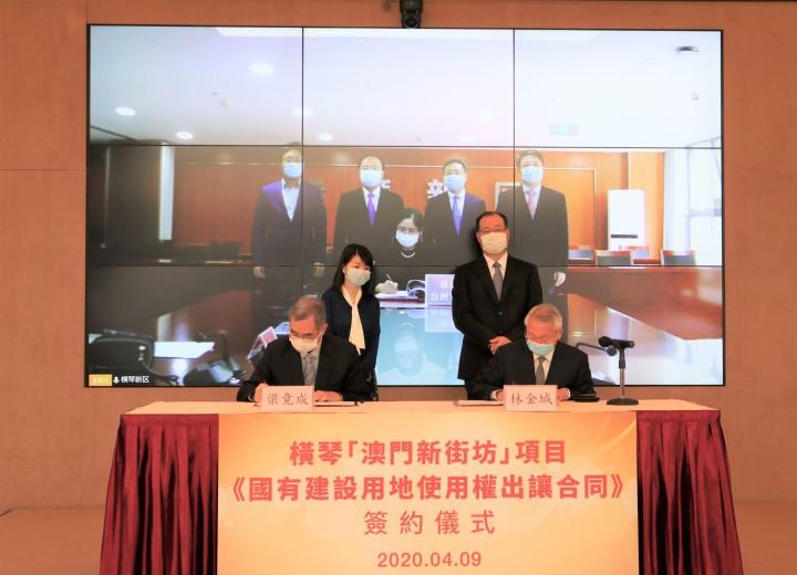 琴澳雙方代表簽署橫琴「澳門新街坊」項目《國有建設用地使用權出讓合同》2