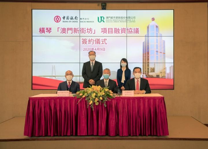 都更公司與中銀澳門代表簽署融資協議