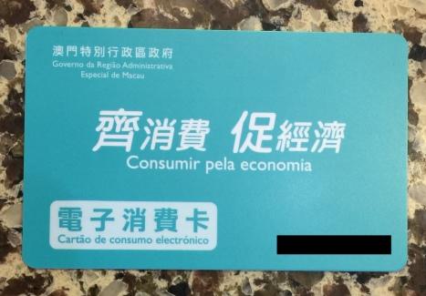 電子消費卡
