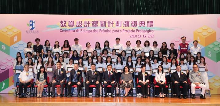 主禮嘉賓與部份獲獎教師合照