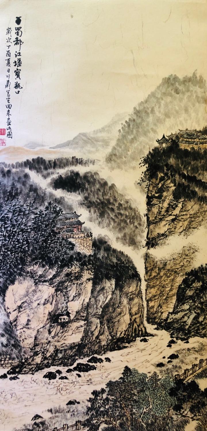 山水國畫-關偉生