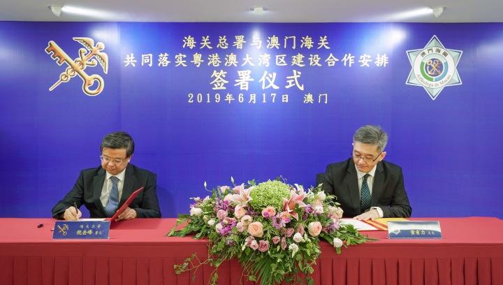 海關總署署長倪岳峰與澳門海關關長黃有力簽署《合作安排》