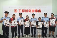 消防人員與工聯離島辦事處負責人合照