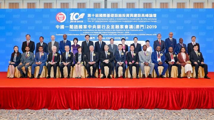 行政長官崔世安出席中國-葡語國家中央銀行及金融家會議(澳門)2019