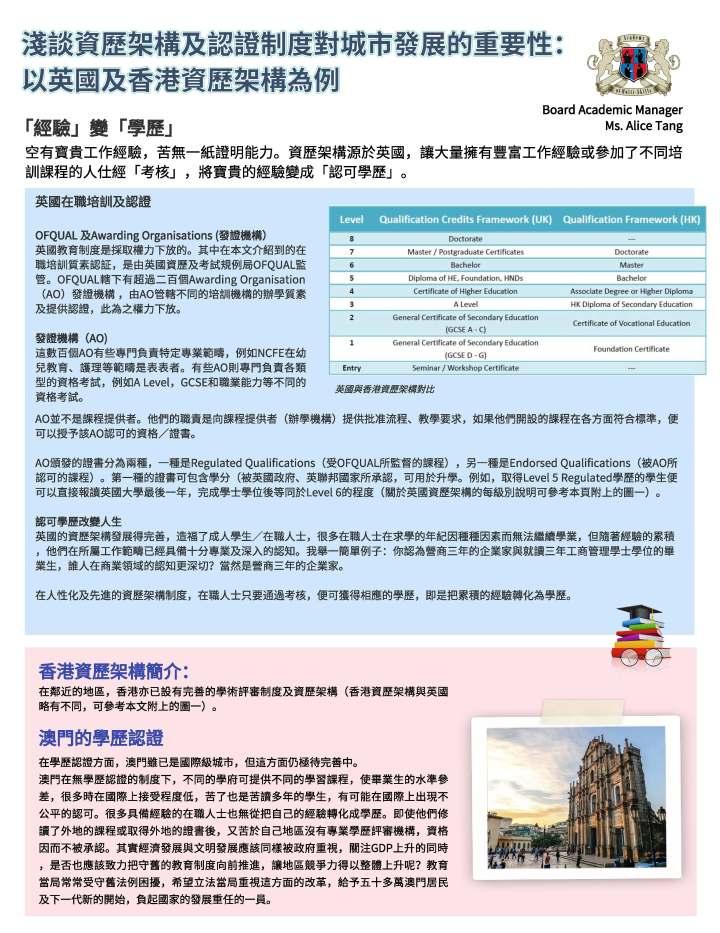 淺談資歷架構及認證制度對城市發展的重要性: 以英國及香港資歷架構為例@凡科快图