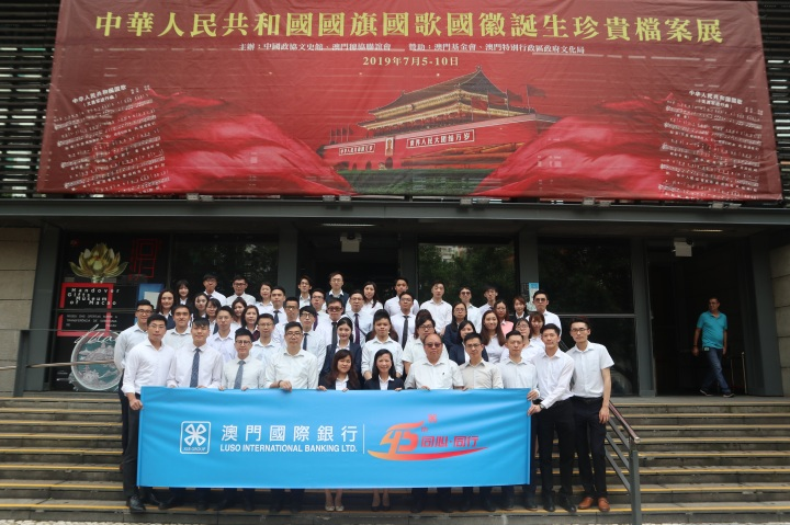 澳門國際銀行員工參觀中華人民共和國國旗國歌國徽誕生珍貴檔案展_大合照(09072019)