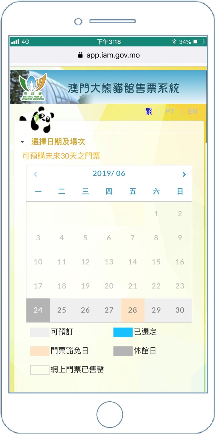 澳門大熊貓館售票系統手機介面