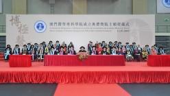 行政長官崔世安出席見證典禮及儀式進行