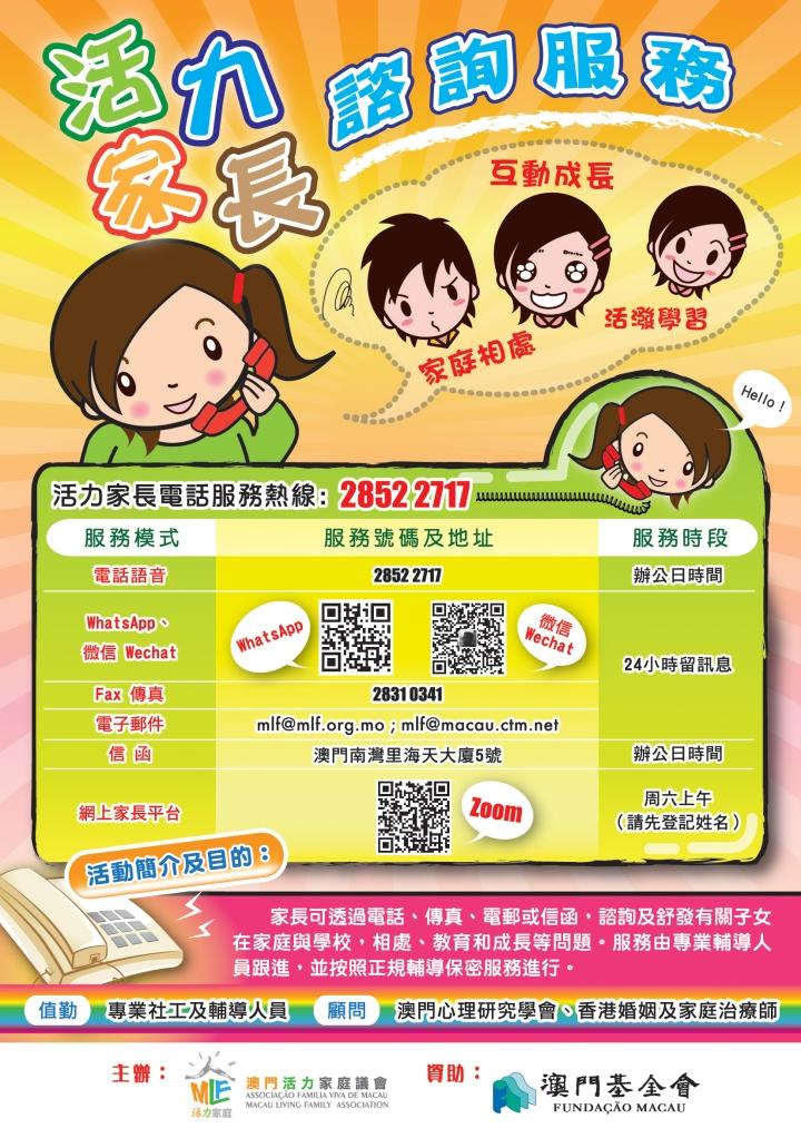 活力家長Leaflet2020-Jun22