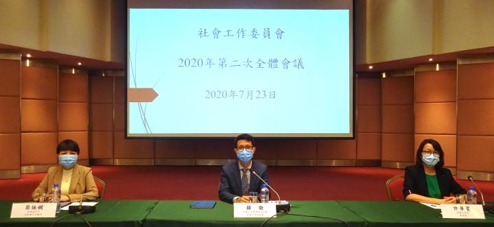 社會工作委員會2020年度第二次全體會議 (1) copy