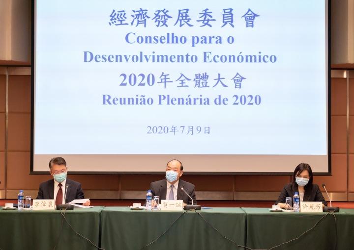經濟發展委員會舉行2020年全體大會_圖2