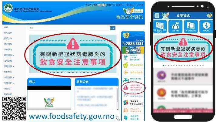 食安資訊網設有「有關新型冠狀病毒的飲食安全注意事項」專頁
